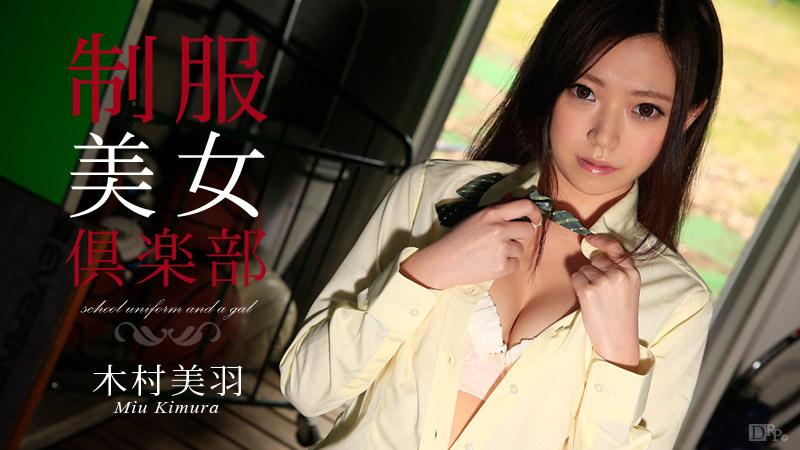 制服美女倶楽部 Vol.17カリビアンコム画像