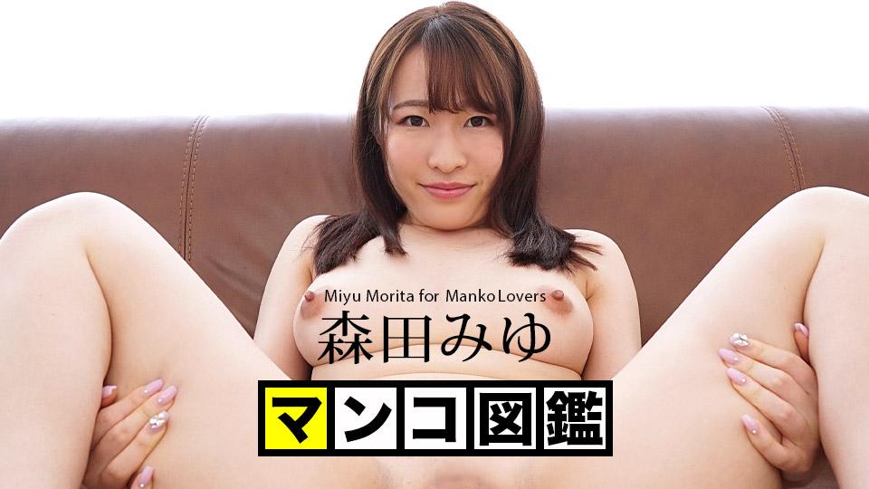 マンコ図鑑 森田みゆカリビアンコム画像