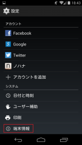 Androidバージョンの確認方法