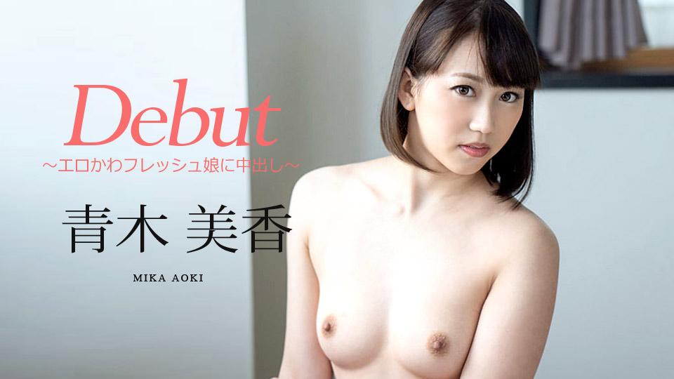 Debut Vol.55 ~エロかわフレッシュ娘に中出し~カリビアンコム画像