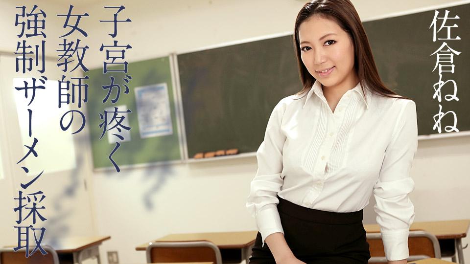 子宮が疼く女教師の強制ザーメン採取カリビアンコム画像