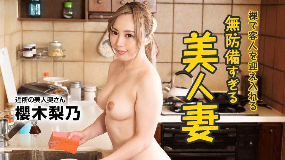 裸で客人を迎え入れる無防備すぎる美人妻カリビアンコム画像