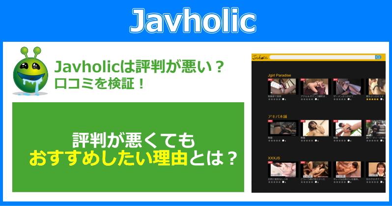 Javholicは評判が悪い?