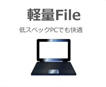 軽量ファイルだからサクサク快適にDL可能