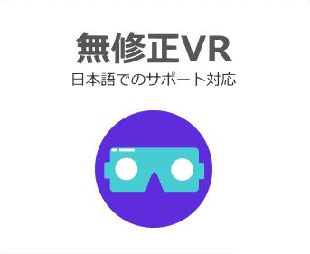 日本のポルノスターの無修正VR動画