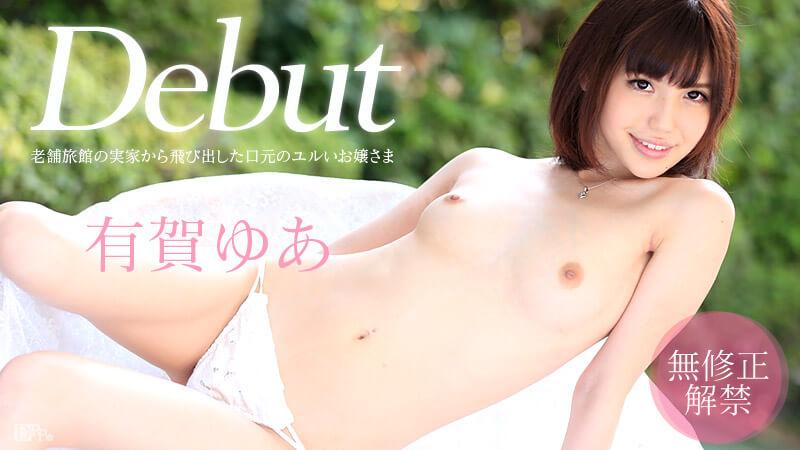 有賀ゆあ Debut Vol.24カリビアンコム画像