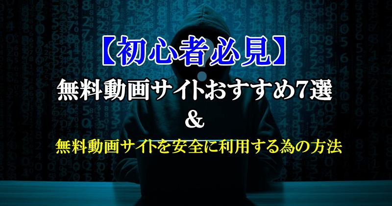 【無料】無修正アダルト動画サイトおすすめ7選まとめ【安全対策有り】