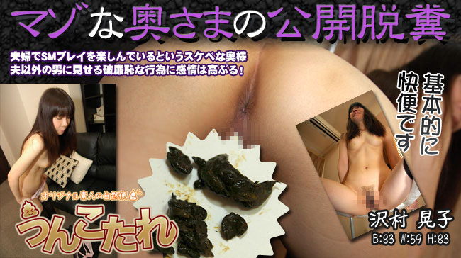 沢村 晃子 28歳